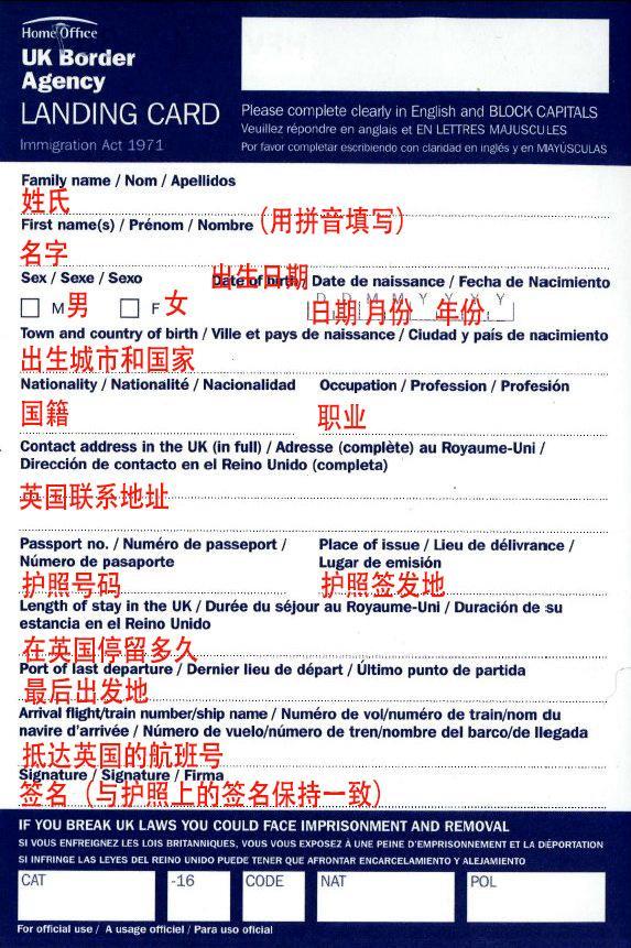 如何填写英国入境卡,及入境材料检查和简单英文对话  英国邦利